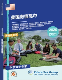 Educatius Group 2020 USA Boarding High School Programs in Chinese